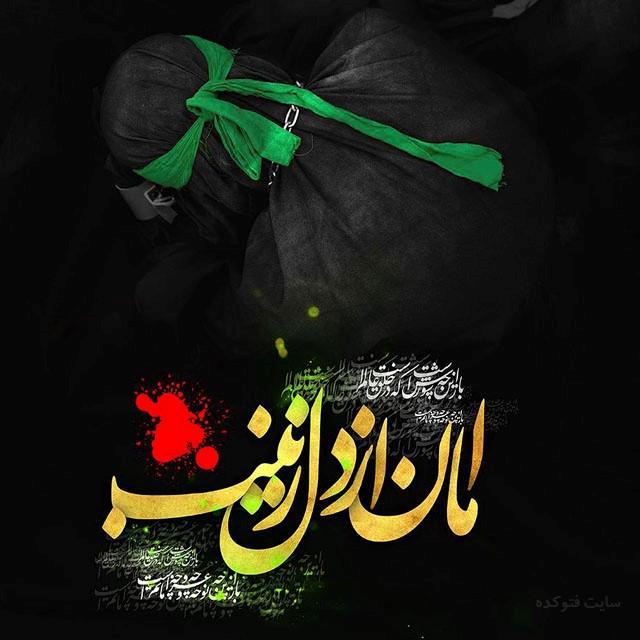 پروفایل در مورد محرم و حضرت زینب