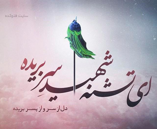 عکس نوشته پروفایل محرم و امام حسین