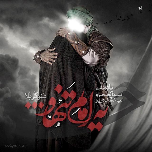 عکس نوشته امام حسین و حضرت زینب + متن