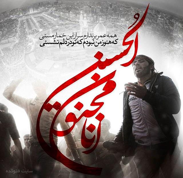 عکس نوشته محرم امام حسین