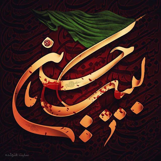 عکس نوشته لبیک یا حسین