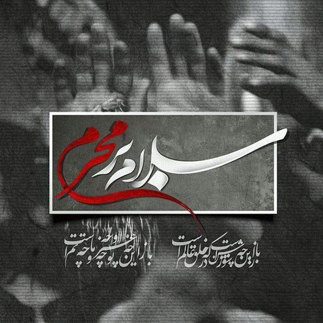 عکس نوشته سلام بر محرم برای پروفایل