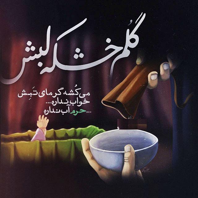 عکس نوشته جدید ماه محرم + متن های محرم