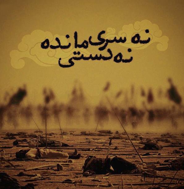 عکس نوشته جدید پروفایل محرم + متن های ماه محرم