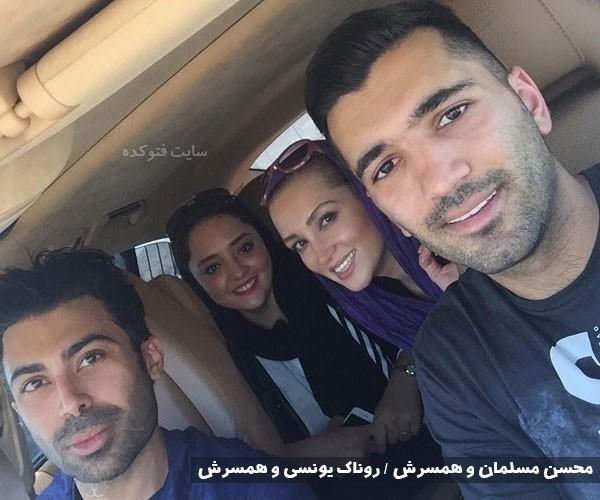 همسر محسن مسلمان در کنار دوستانش