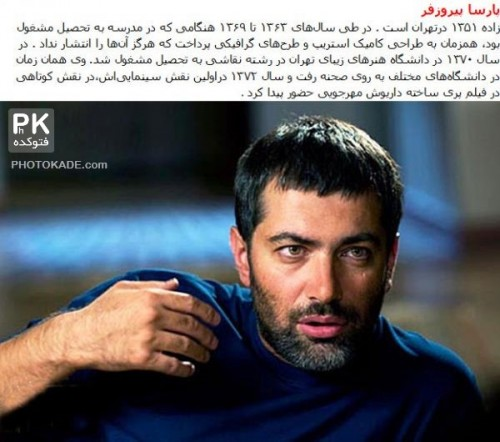 بازیگران ایرانی مجرد بالای 40 سال ,عکس و بیوگرافی بازیگران زن مجرد بالای 40 سال ایرانی,عکس بازیگران مرد مجرد بالای 40 سال,بازیگران مشهور و مجرد ایرانی,بازیگران مجرد بالای 40 سال