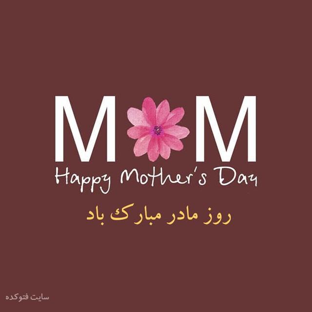 عکس روز مادر مبارک