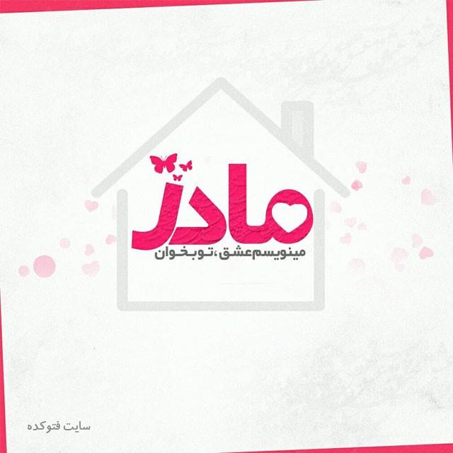متن روز مادر مبارک با عکس نوشته