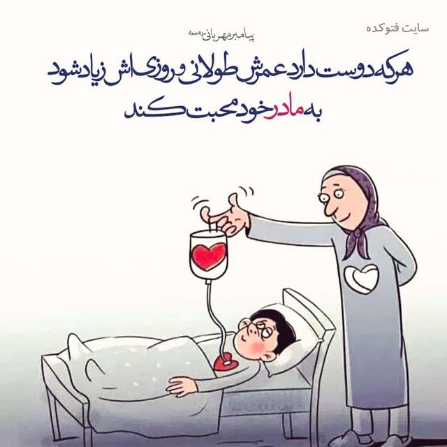 عکس پروفایل روز مادر مبارک