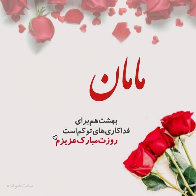 عکس و متن های روز مادر مبارک