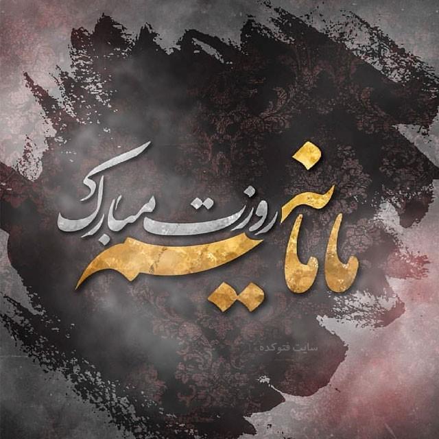 عکس نوشته و شعر روز مادر مبارک