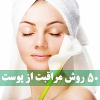 مراقبت از پوست + 50 توصیه محافظت از پوست صورت و بدن