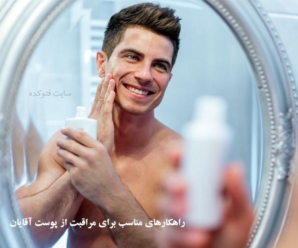 نکاتی برای زیبایی پوست پسران