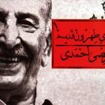 واکنش ها به درگذشت مرتضی احمدی