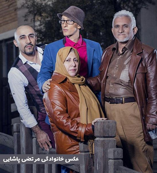عکس خانوادگی مرتضی پاشایی + بیوگرافی