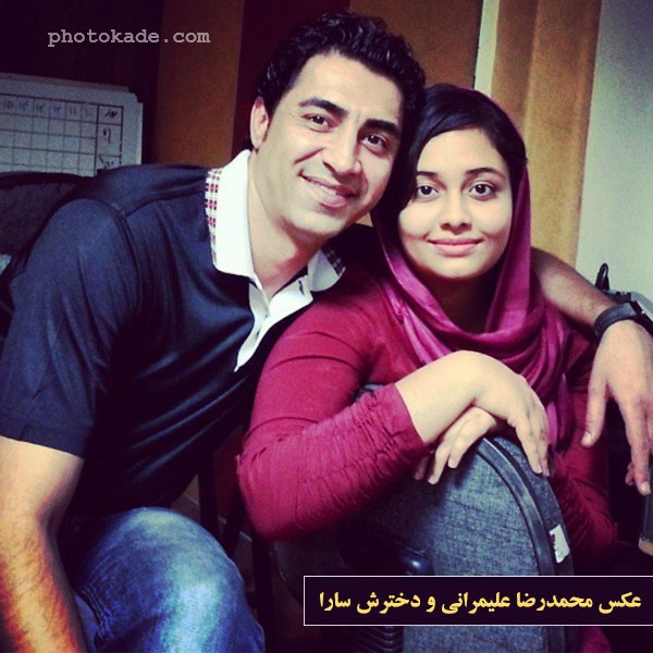 عکس محمدرضا علیمردانی و دخترش سارا با بیوگرافی کامل