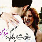عکس و متن تبریک عاشقانه روز مرد