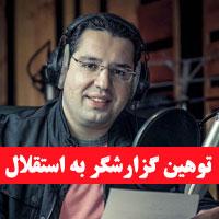 ماجرای توهین محمدرضا احمدی به استقلال + ویدیو لو رفته