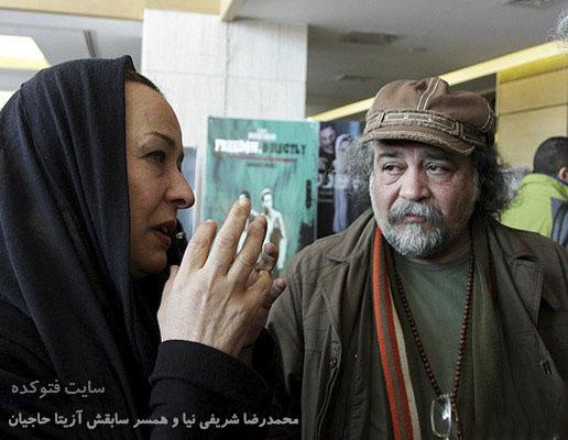 عکس محمدرضا شریفی نیا و همسر سابقش آزیتا حاجیان + زندگینامه هنری