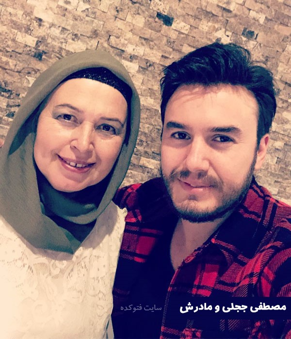 عکس های مصطفی ججلی و مادرش + بیوگرافی