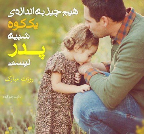 عکس نوشته روز پدر + متن تبریک برای بابا