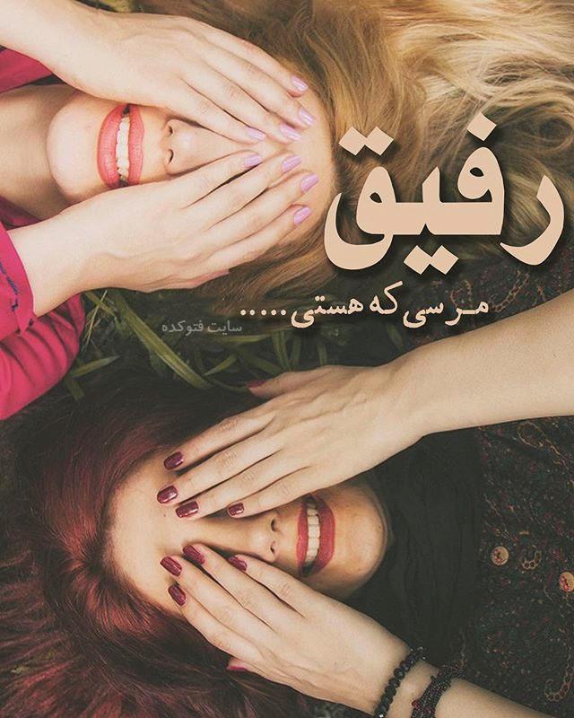 عکس نوشته و متن برای دوست و رفیق با مرام