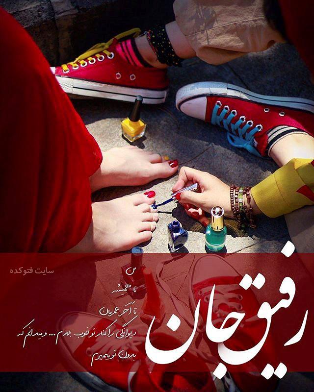عکس نوشته و متن برای رفیق با مرام
