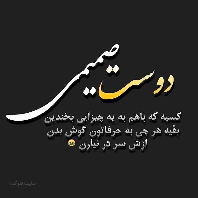 عکس نوشته دلم گرفته رفیق