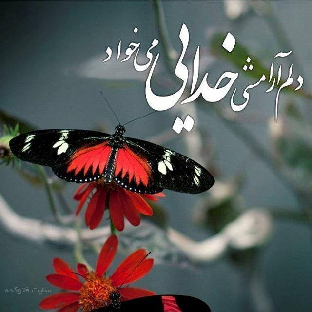 عکس نوشته آرامش خدایی