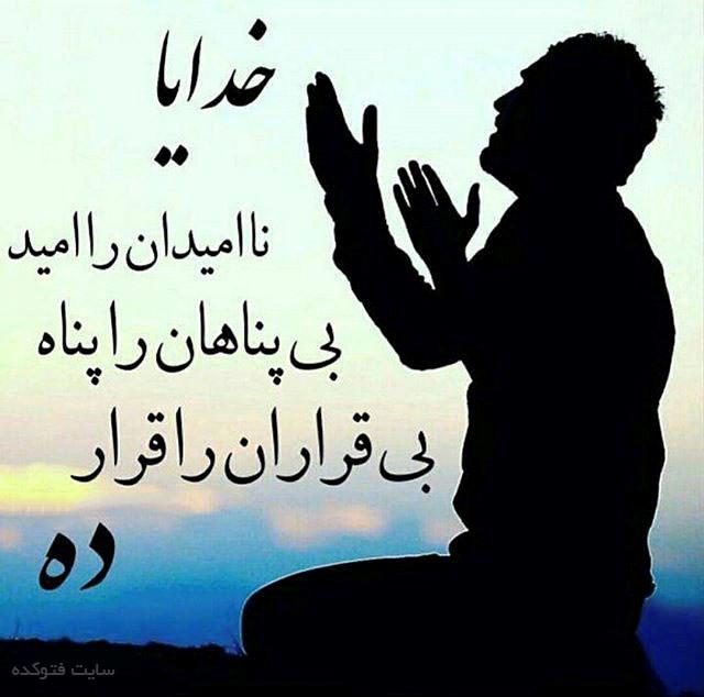 عکس نوشته خدا امید نا امیدان