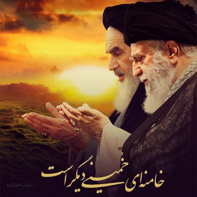 عکس نوشته امام خمینی و امام خامنه ای