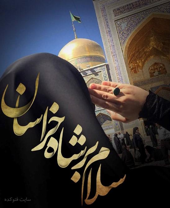 عکس های مذهبی عاشقانه درباره امام رضا