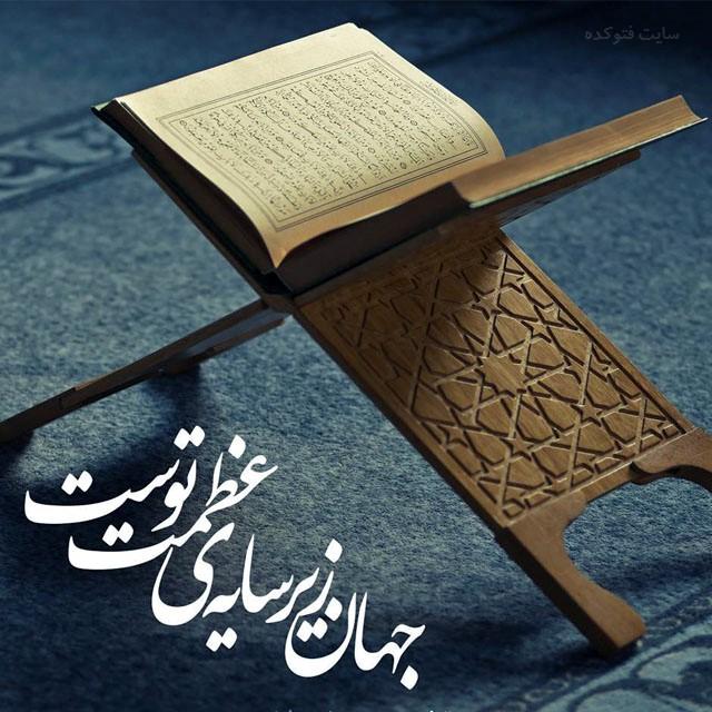عکس های مذهبی عاشقانه قرآن خواندن