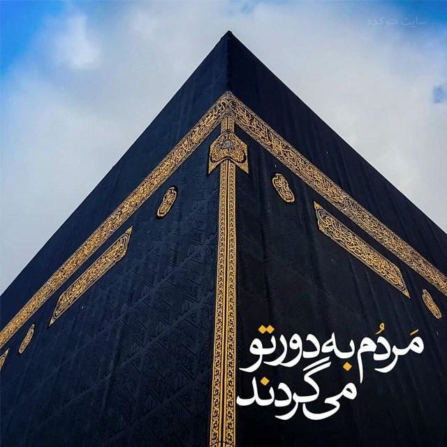 عکس نوشته های مذهبی در مورد مکه