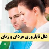 دلایل ناباروری مردان و زنان + علت نازایی در زنان و مردان