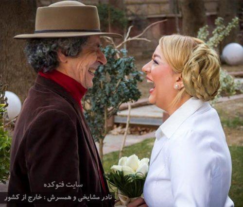 عکس نادر مشایخی و همسرش در خارج از کشور + زندگی شخصی