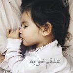 متن و عکس نوشته برای فرزند کودک و نی نی دختر و پسر