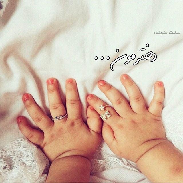 عکس نوشته دخترمون با متن های زیبا و عاشقانه