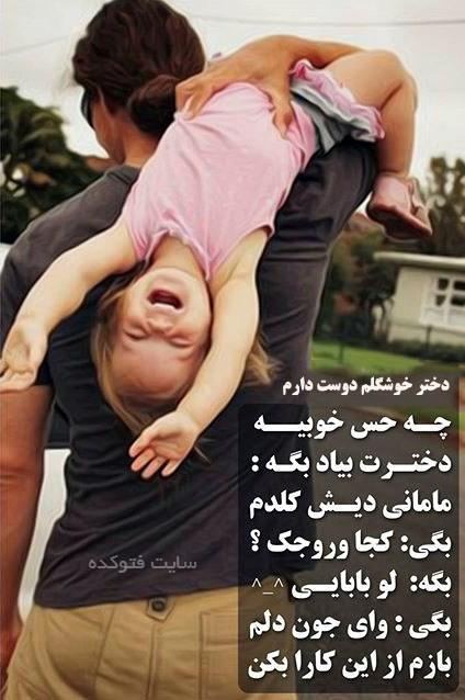 عکس نوشته پدر و دختر