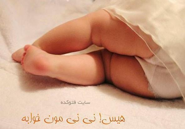 عکس نوشته نی نی با متن زیبا