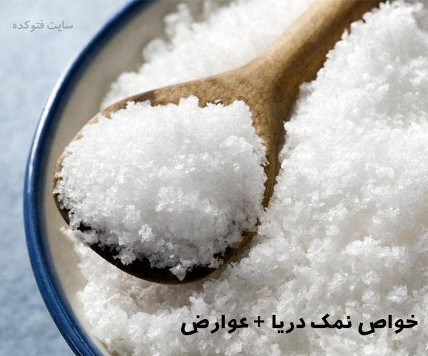 خواص نمک دریا برای مو پوست و دندان و دهان و برای بدن