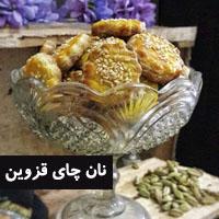طرز تهیه نان چای قزوین شیرینی سنتی و خوشمزه