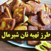 نان شیرمال | طرز تهیه نان شیرمال سنتی بدون فر