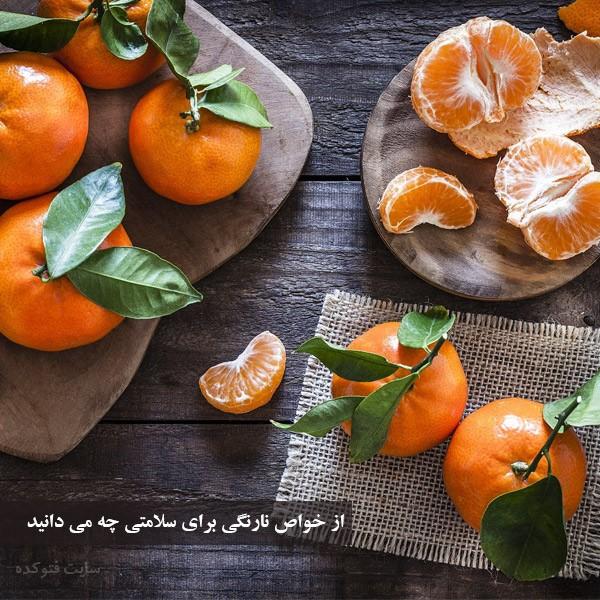 نارنگی برای سرماخوردگی و مادران باردار