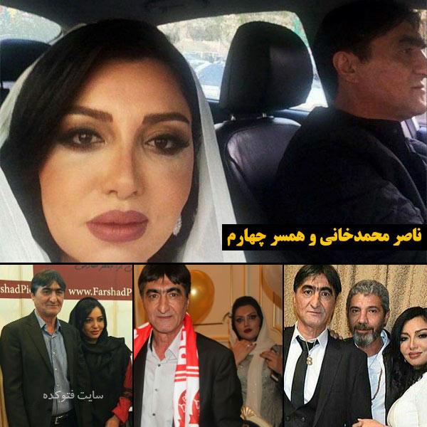 ازدواج جدید ناصر محمد خانی