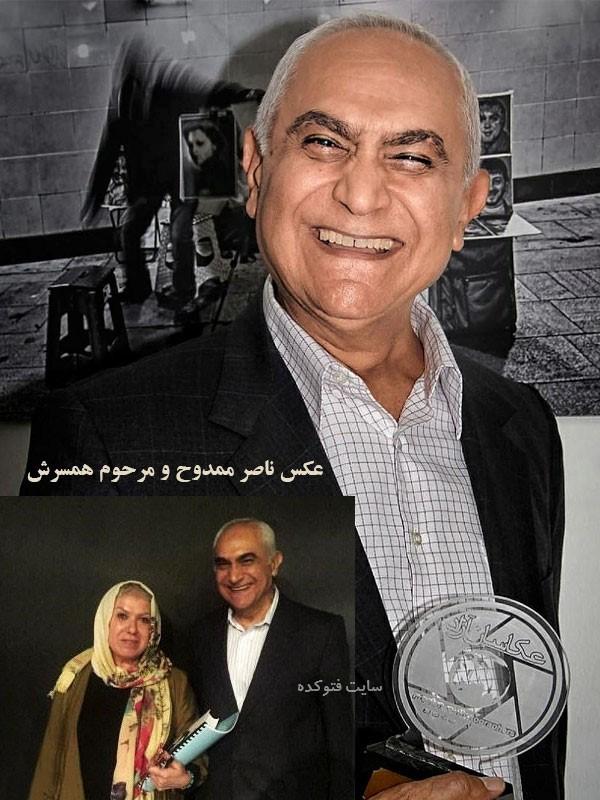 همسر ناصر ممدوح کیست + بیوگرافی کامل