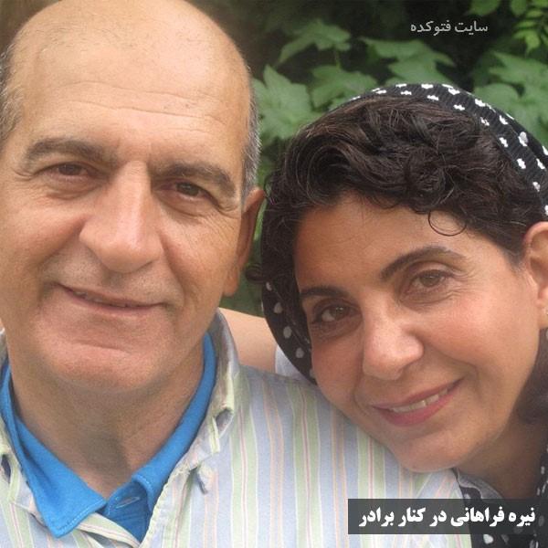 Nayereh Farahani در کنار برادرش