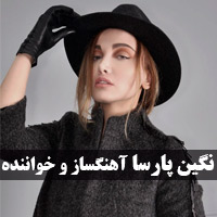 بیوگرافی نگین پارسا نوازنده و خواننده + زندگی شخصی