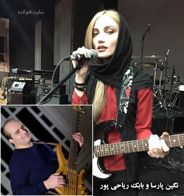 عکس نگین پارسا و همسرش بابک ریاحی پور