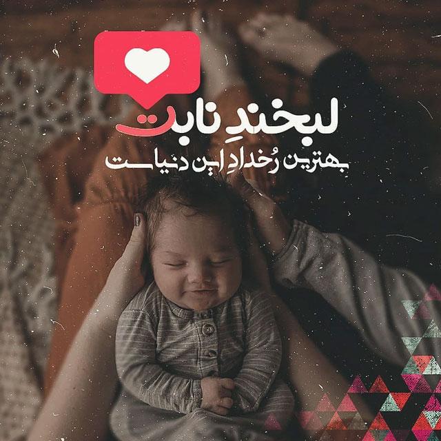 عکس نوشته عاشقانه خوشحال